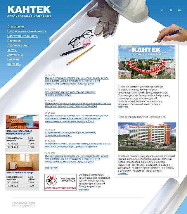 Макет дизайна типовой страницы сайта