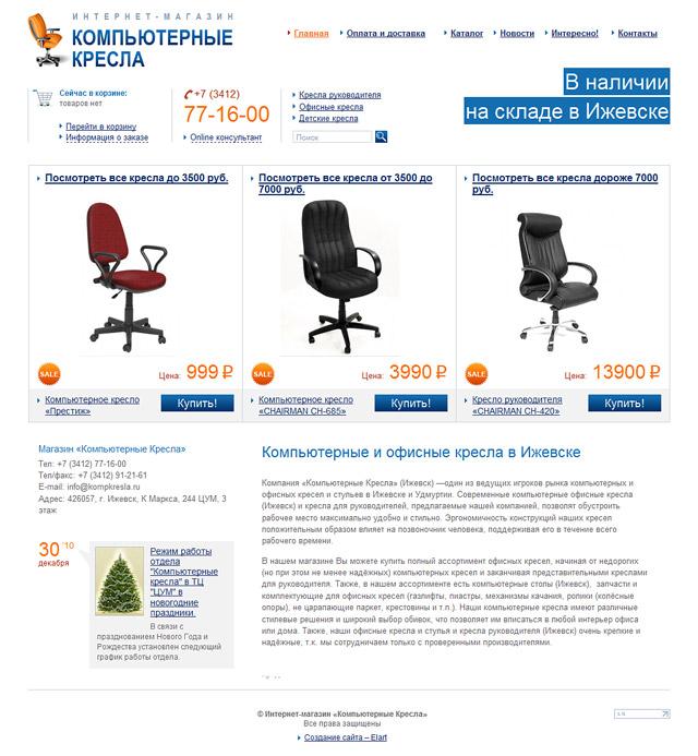 Дизайн сайта онлайн магазина